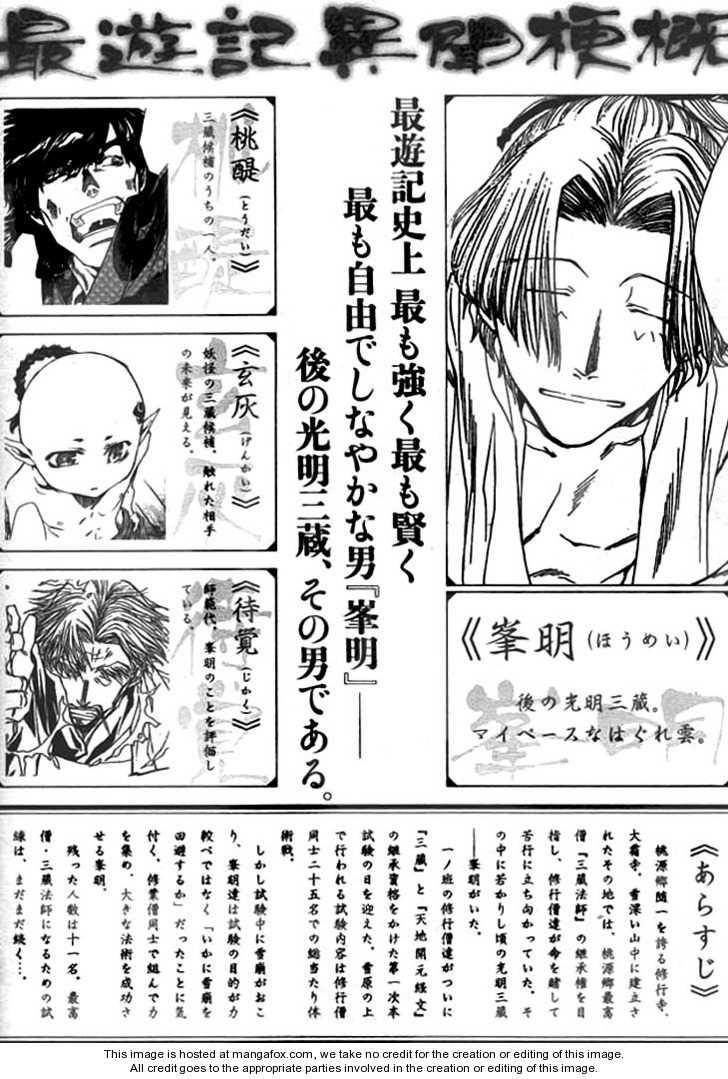 Saiyuki Ibun 4 Page 2