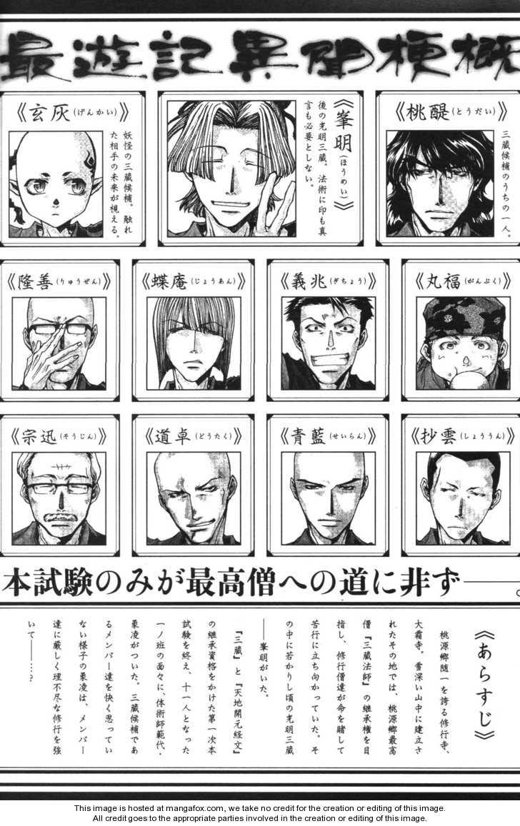 Saiyuki Ibun 6 Page 2