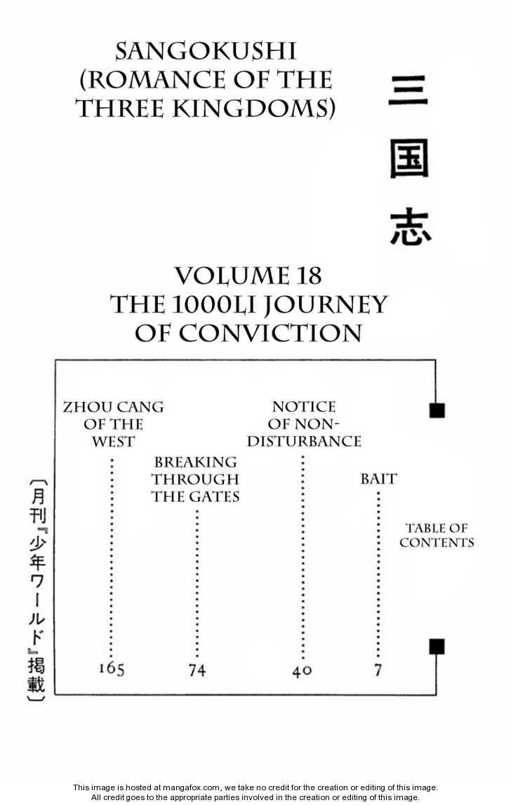 Sangokushi 1 Page 3