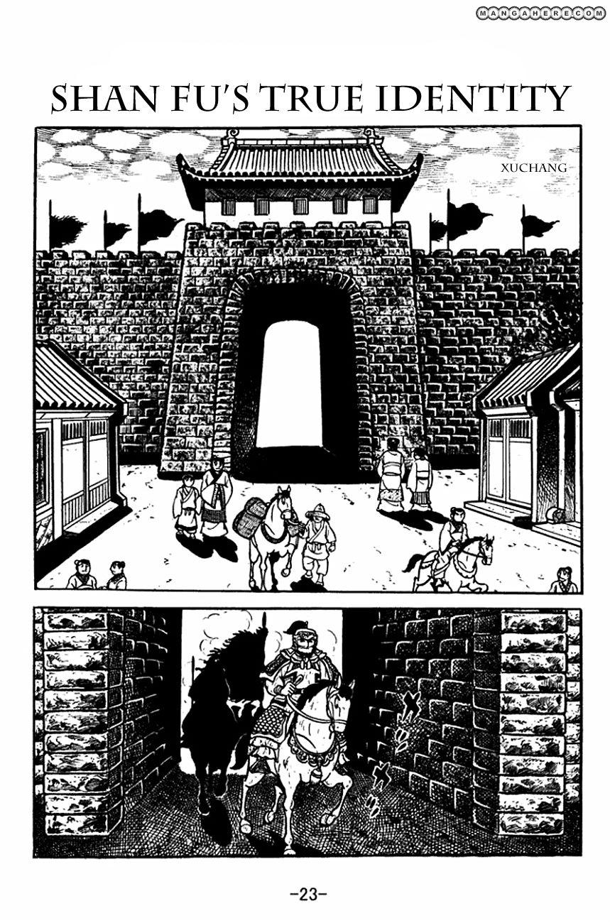 Sangokushi 2 Page 1