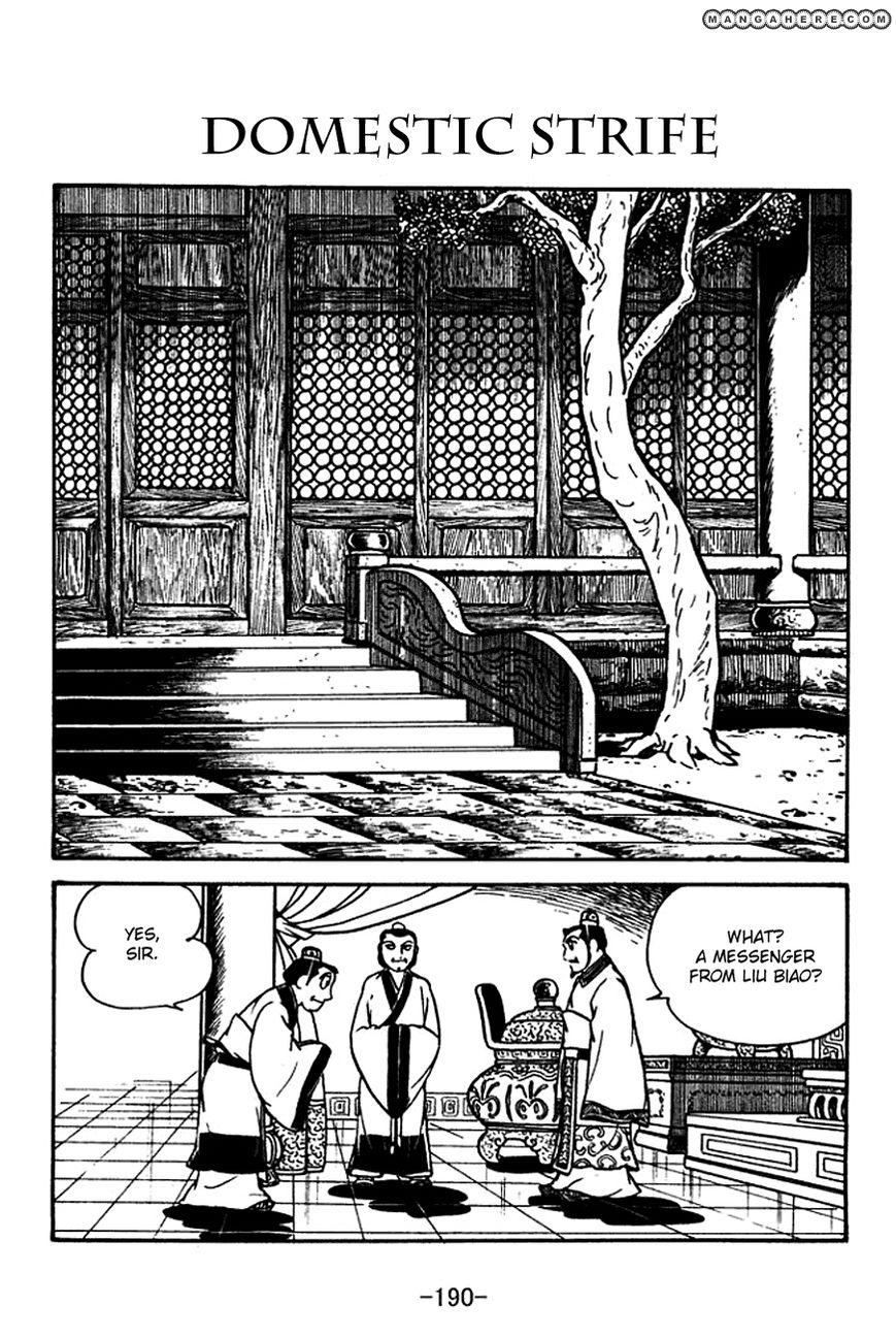 Sangokushi 9 Page 1