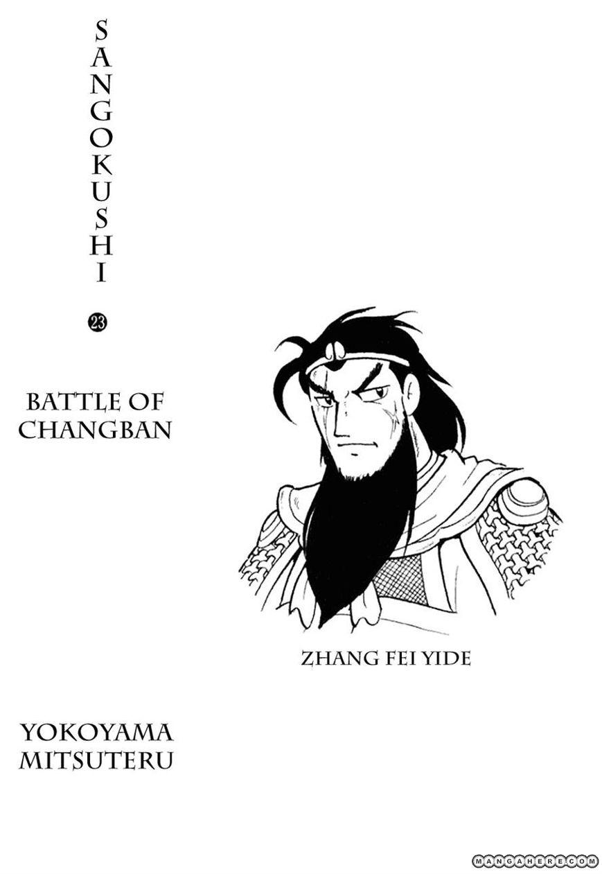 Sangokushi 123 Page 2