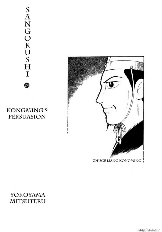 Sangokushi 1 Page 2