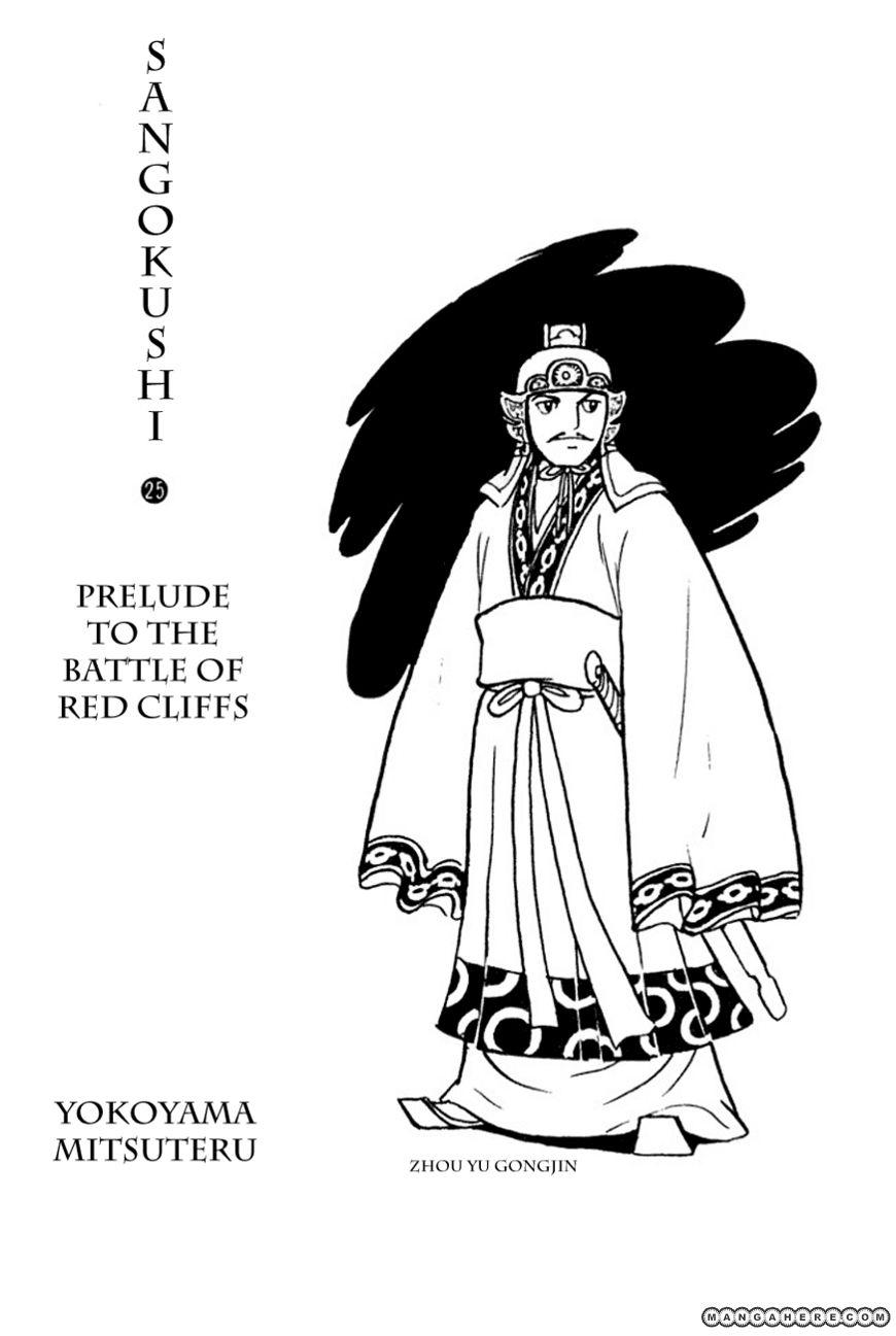Sangokushi 0 Page 2