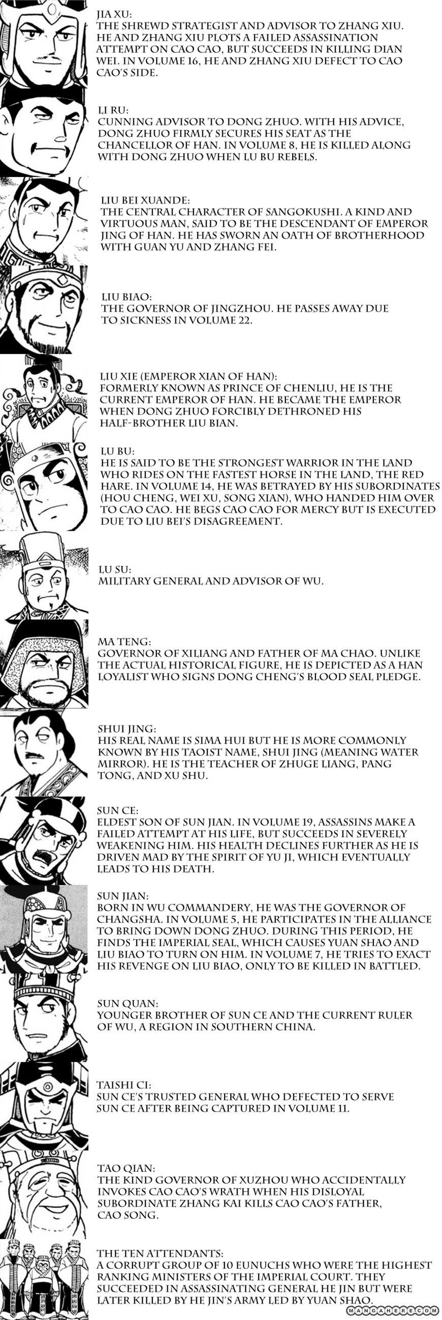 Sangokushi 0 Page 4