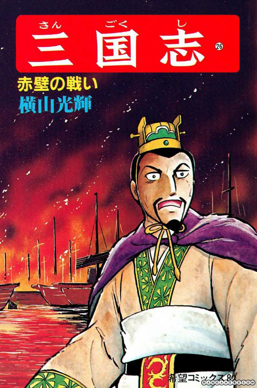 Sangokushi 144 Page 1