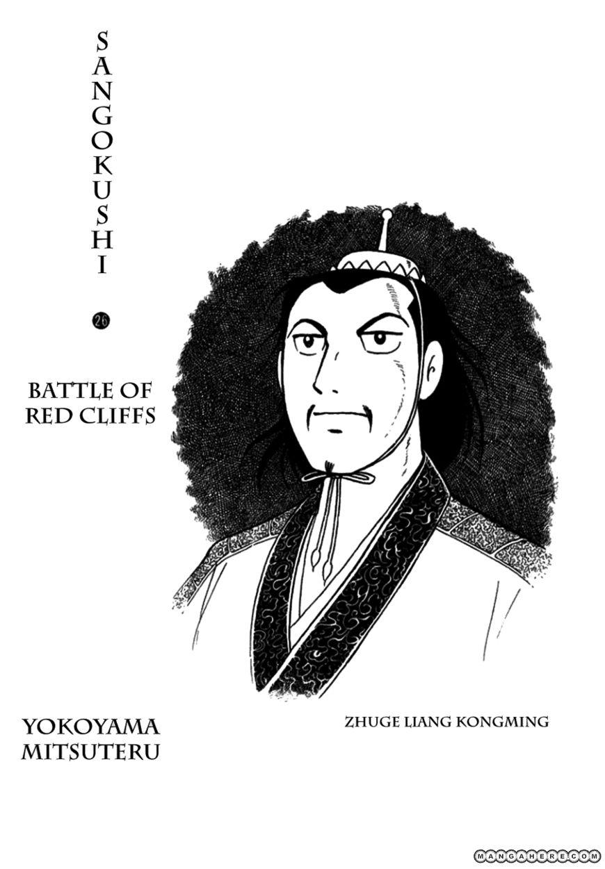 Sangokushi 144 Page 2