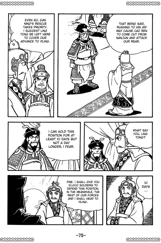Sangokushi 156 Page 2