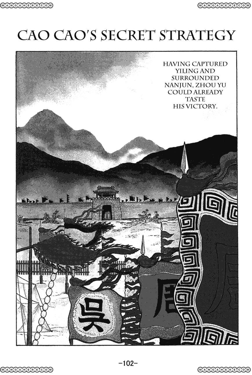 Sangokushi 157 Page 1