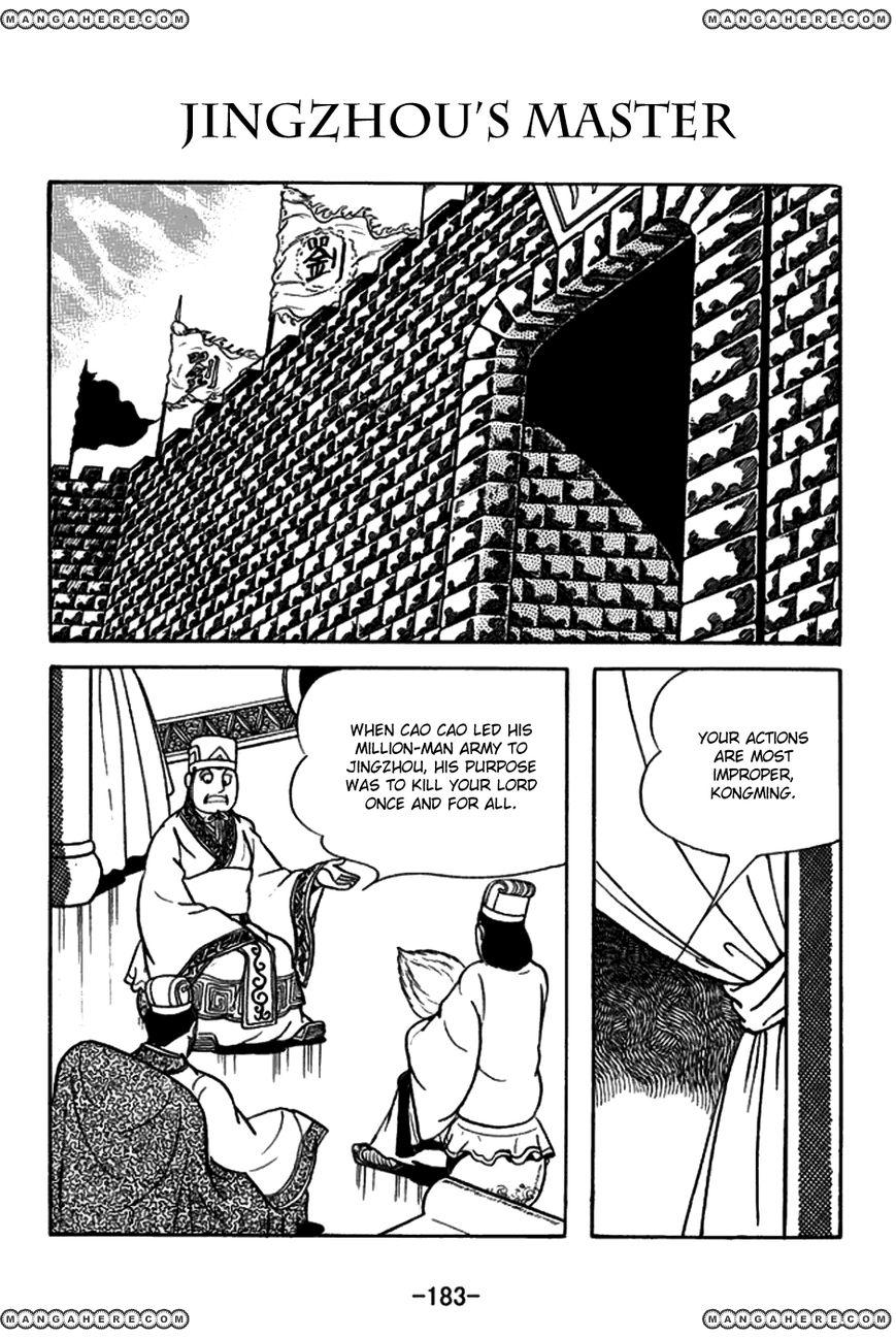 Sangokushi 160 Page 1