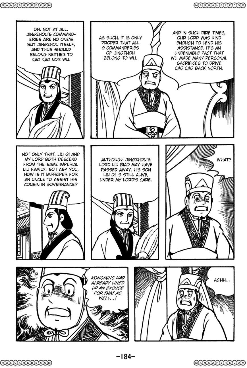 Sangokushi 160 Page 2