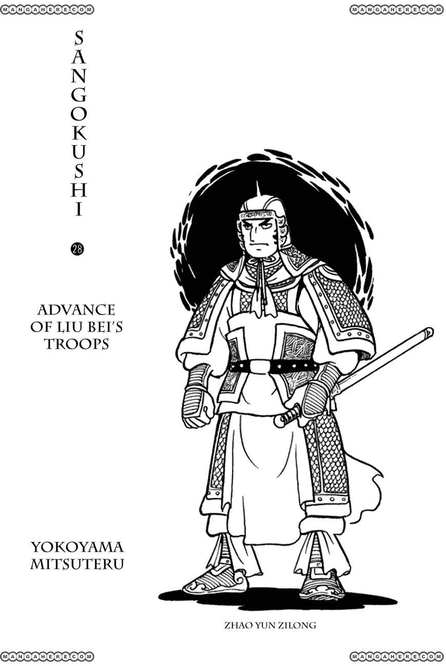 Sangokushi 161 Page 2