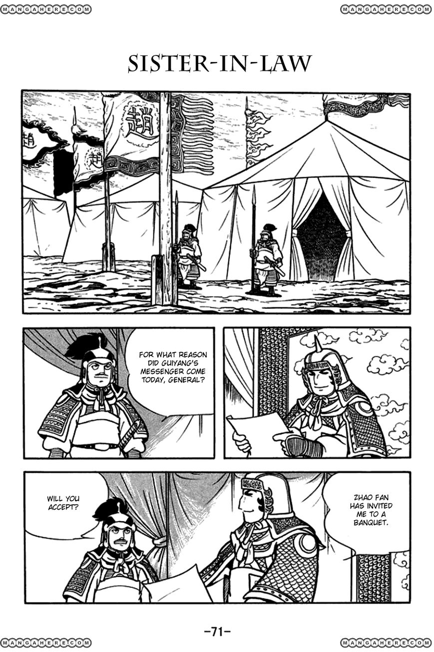Sangokushi 164 Page 1