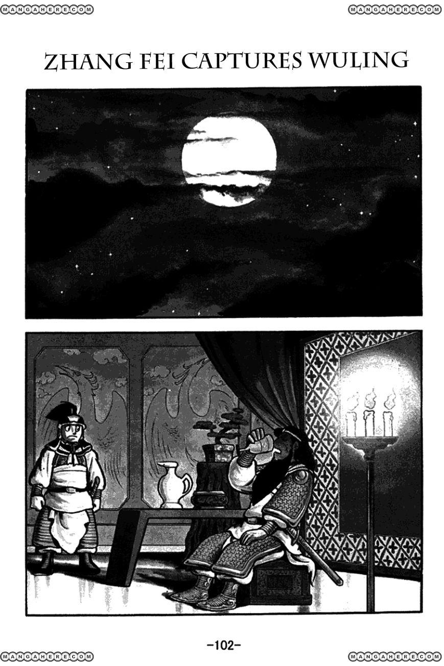 Sangokushi 165 Page 1