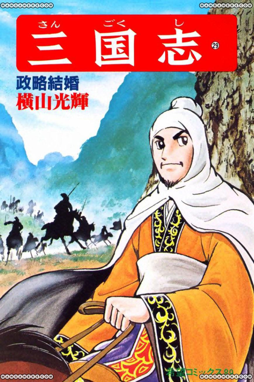 Sangokushi 168 Page 1