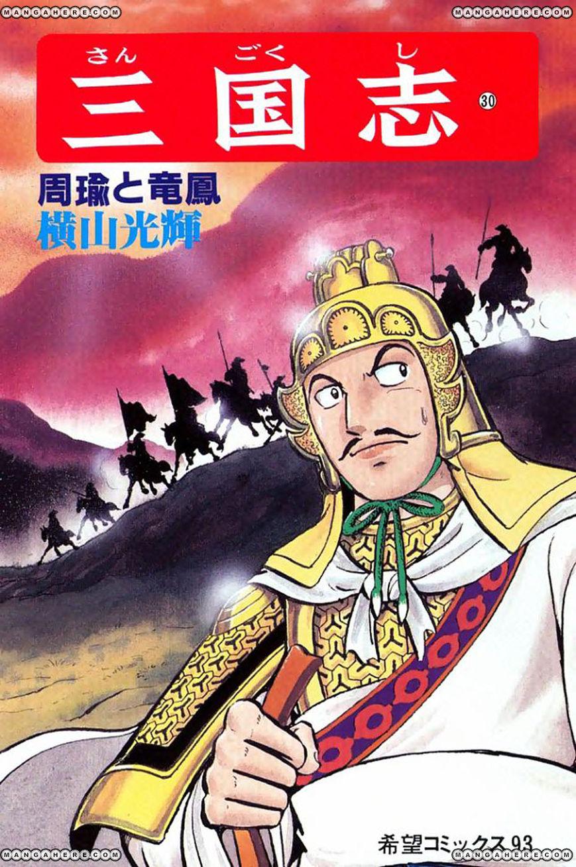 Sangokushi 177 Page 1