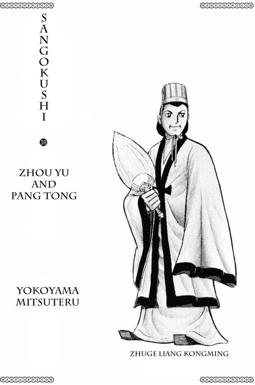Sangokushi 177 Page 2