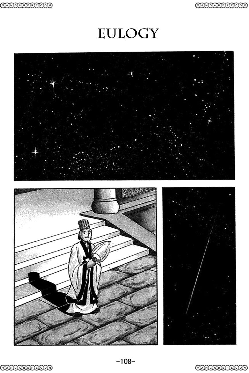 Sangokushi 181 Page 1