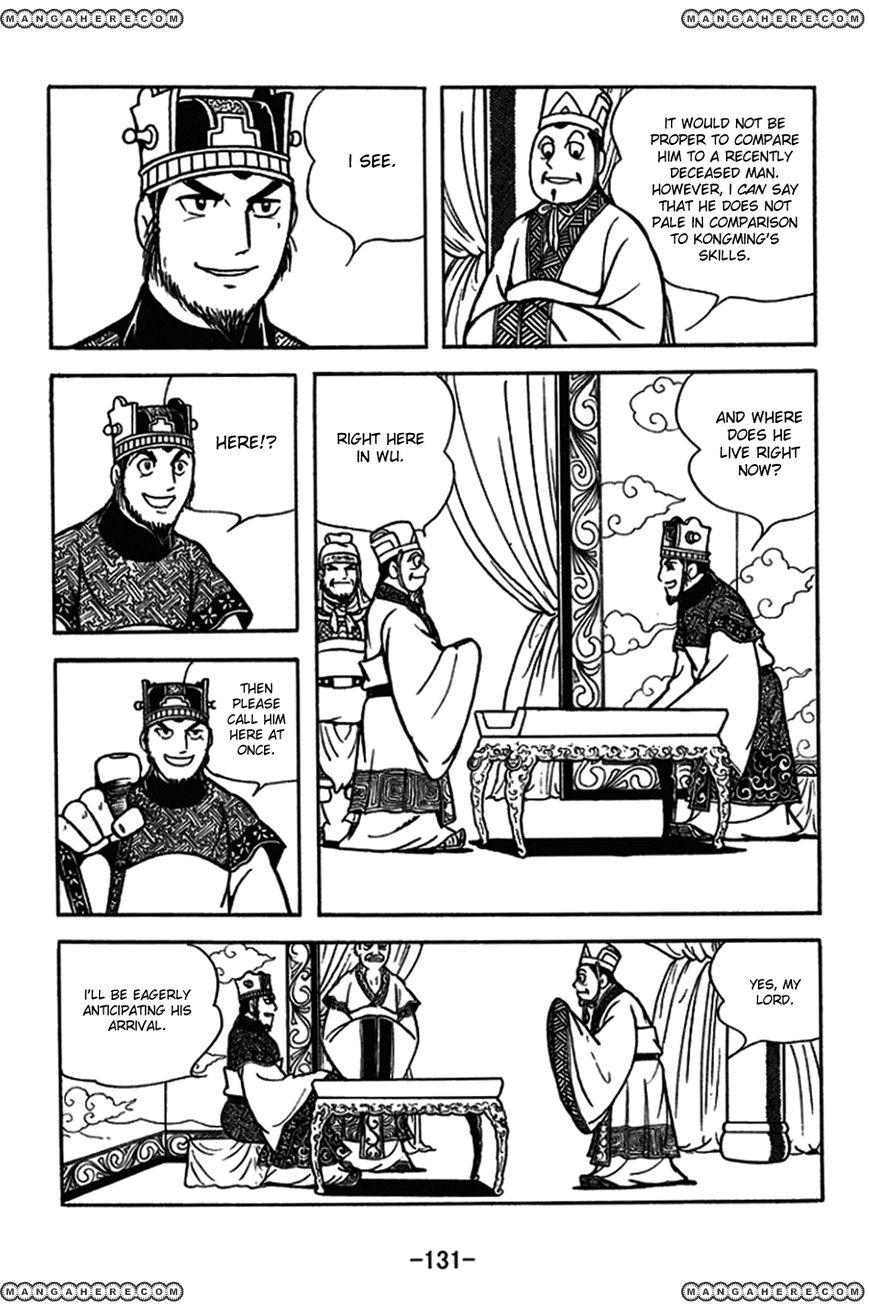 Sangokushi 182 Page 2