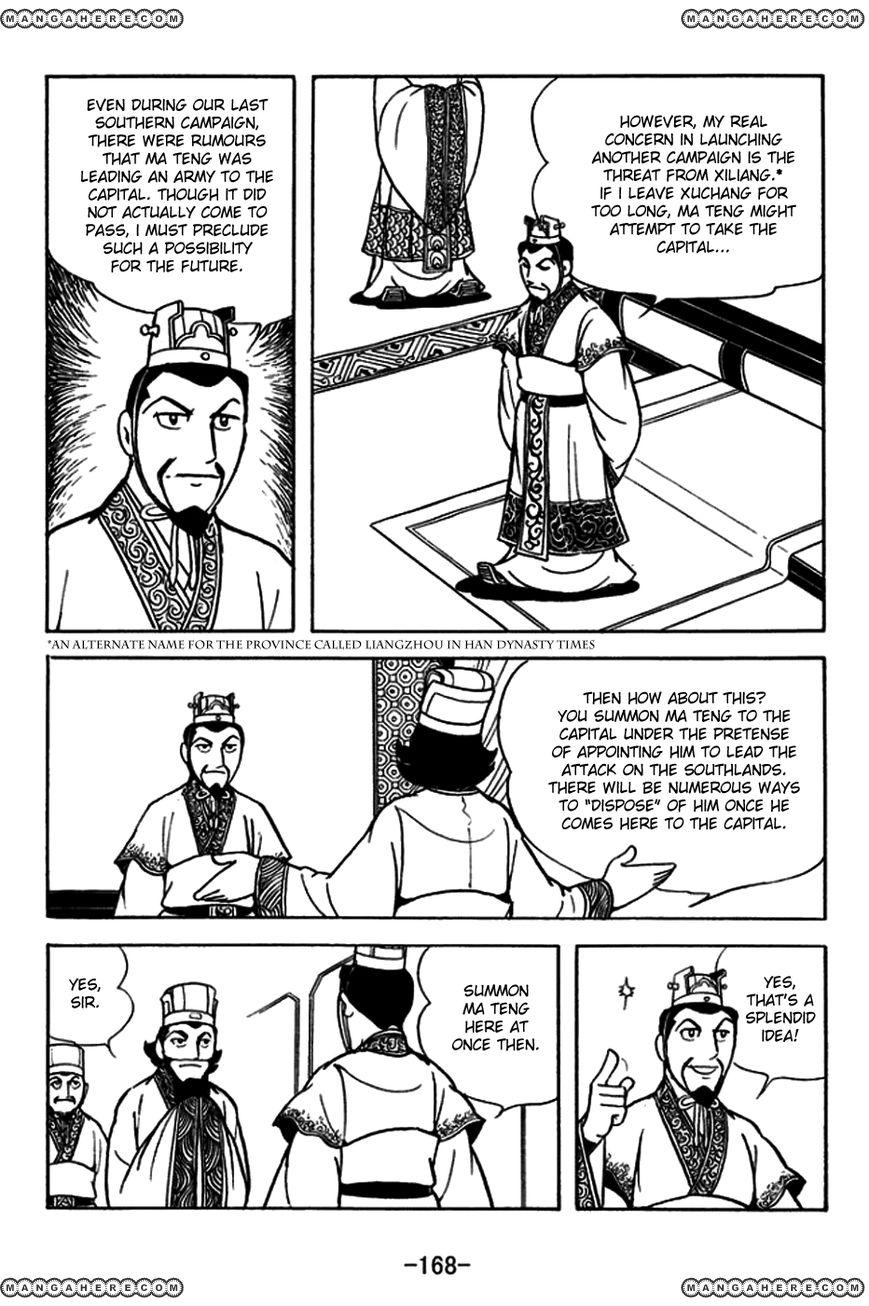 Sangokushi 183 Page 3
