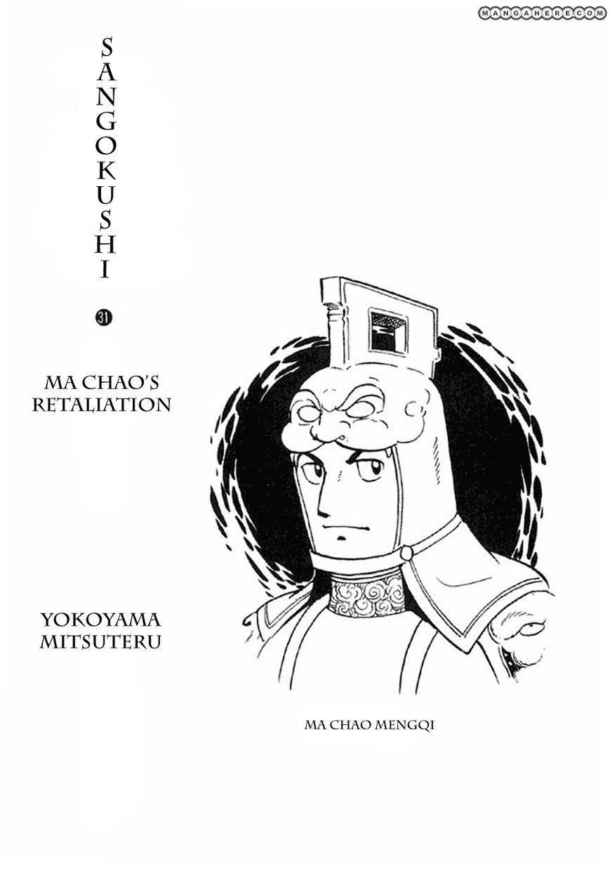 Sangokushi 185 Page 2