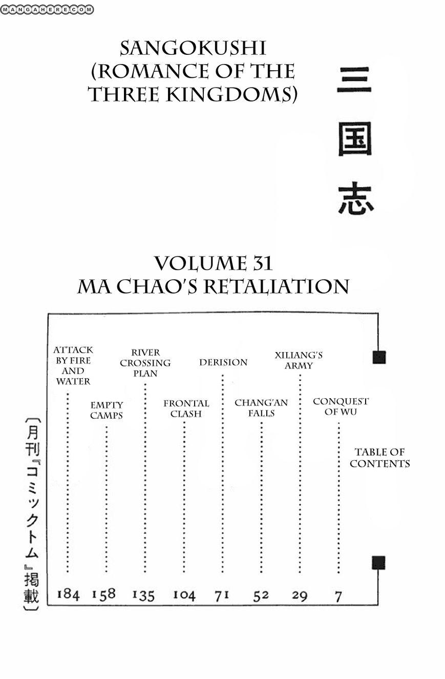 Sangokushi 185 Page 3