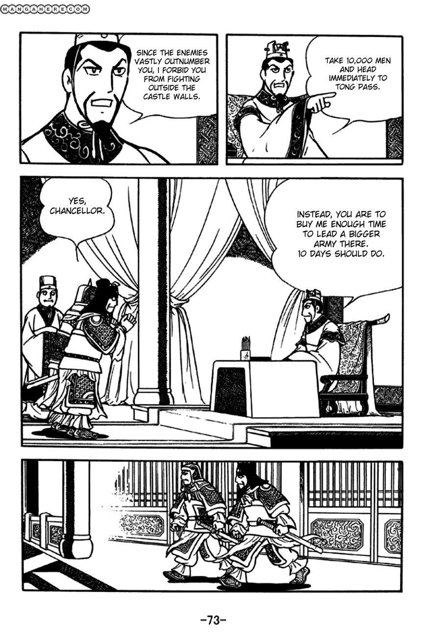 Sangokushi 188 Page 3