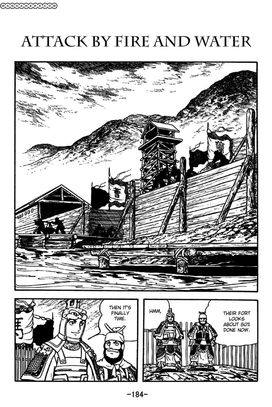 Sangokushi 192 Page 1