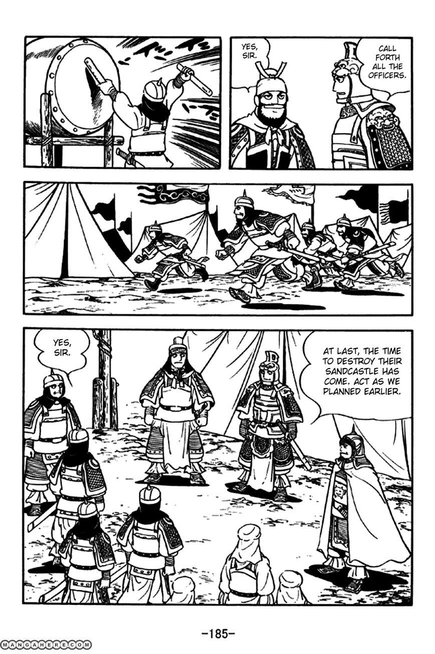 Sangokushi 192 Page 2