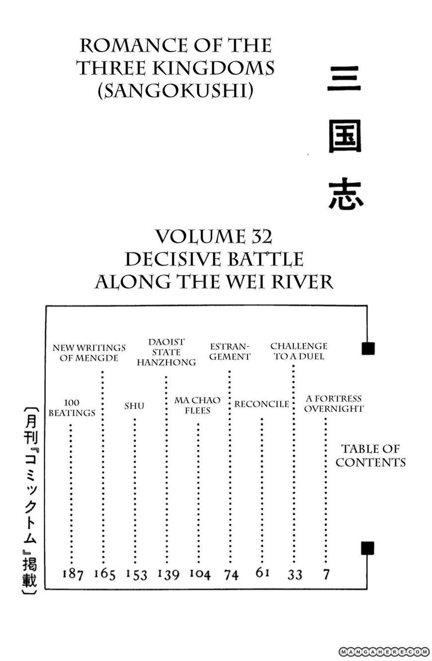Sangokushi 193 Page 3