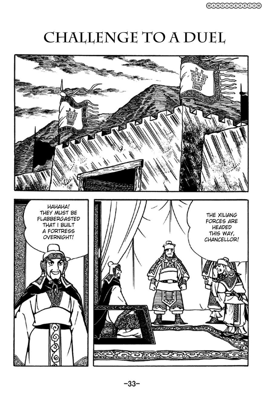 Sangokushi 194 Page 1