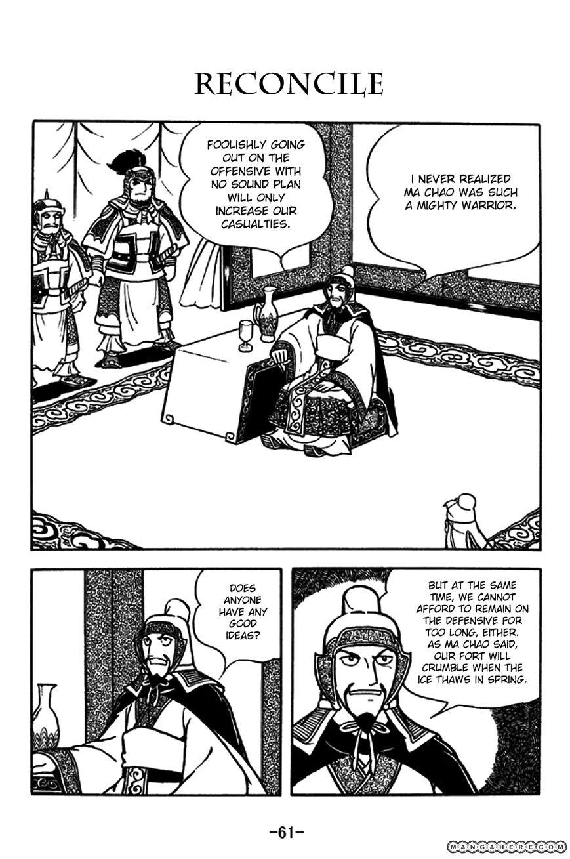 Sangokushi 195 Page 1
