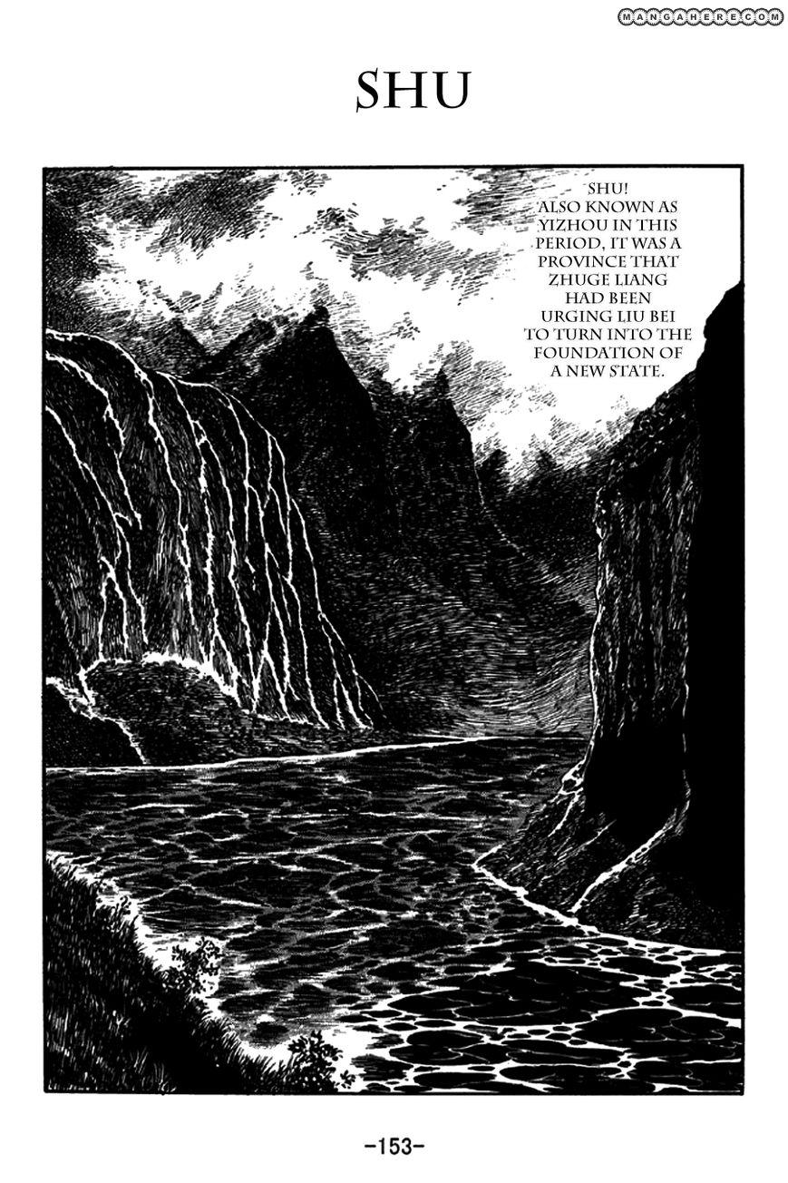 Sangokushi 199 Page 1