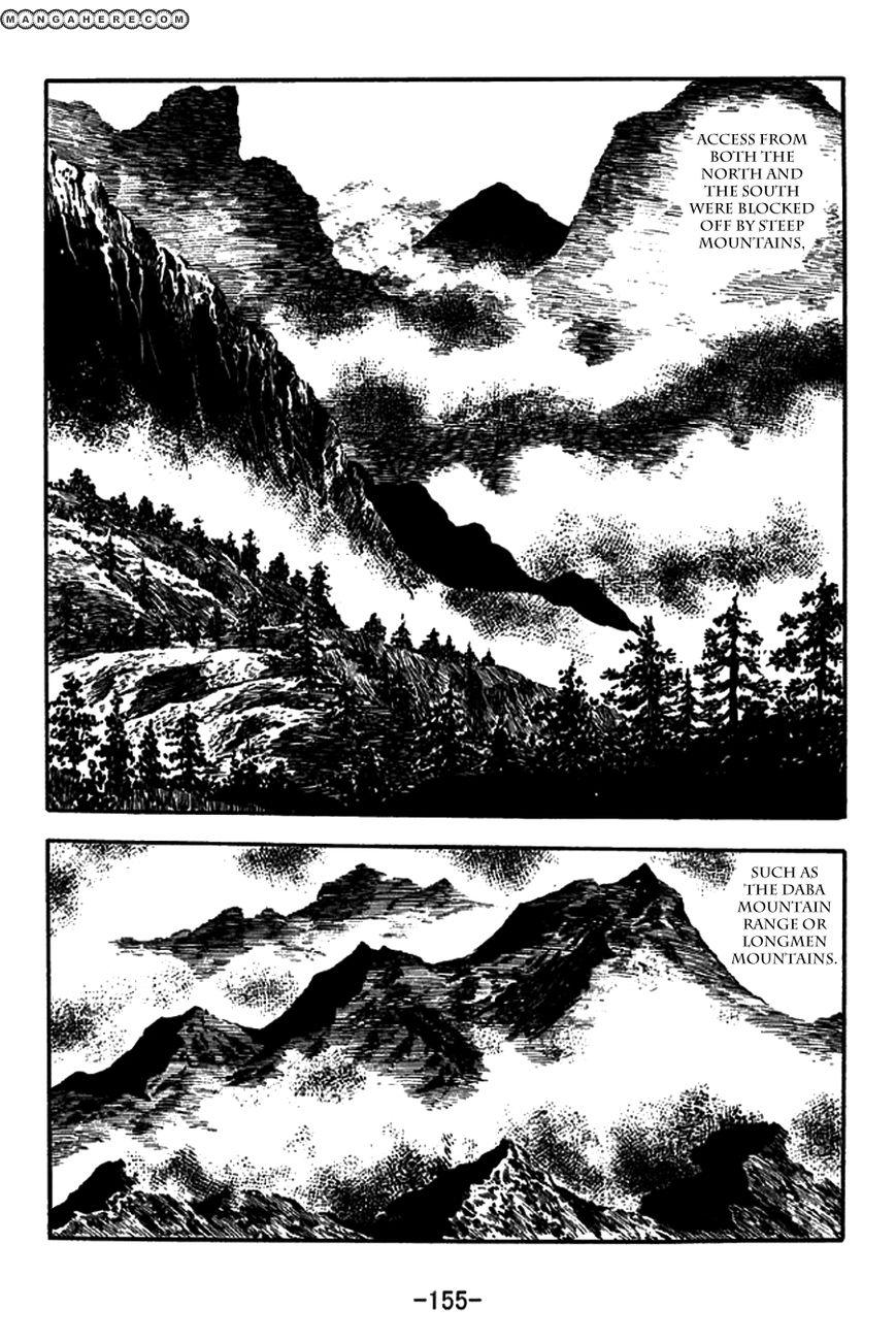 Sangokushi 199 Page 3