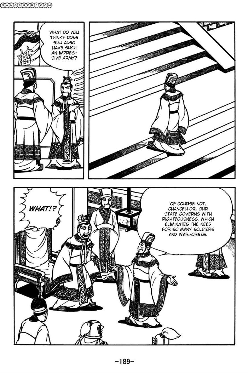 Sangokushi 201 Page 3