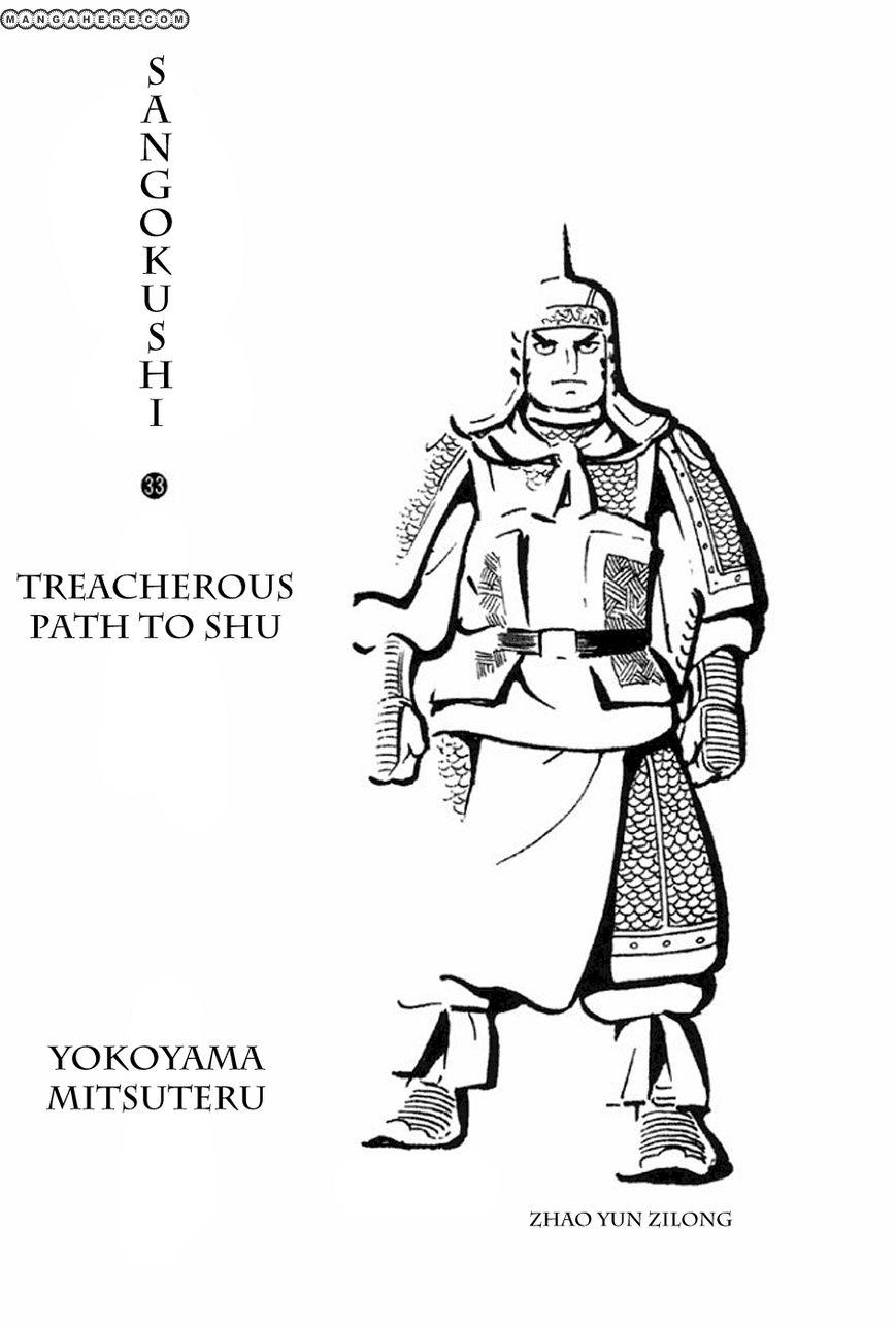 Sangokushi 202 Page 2