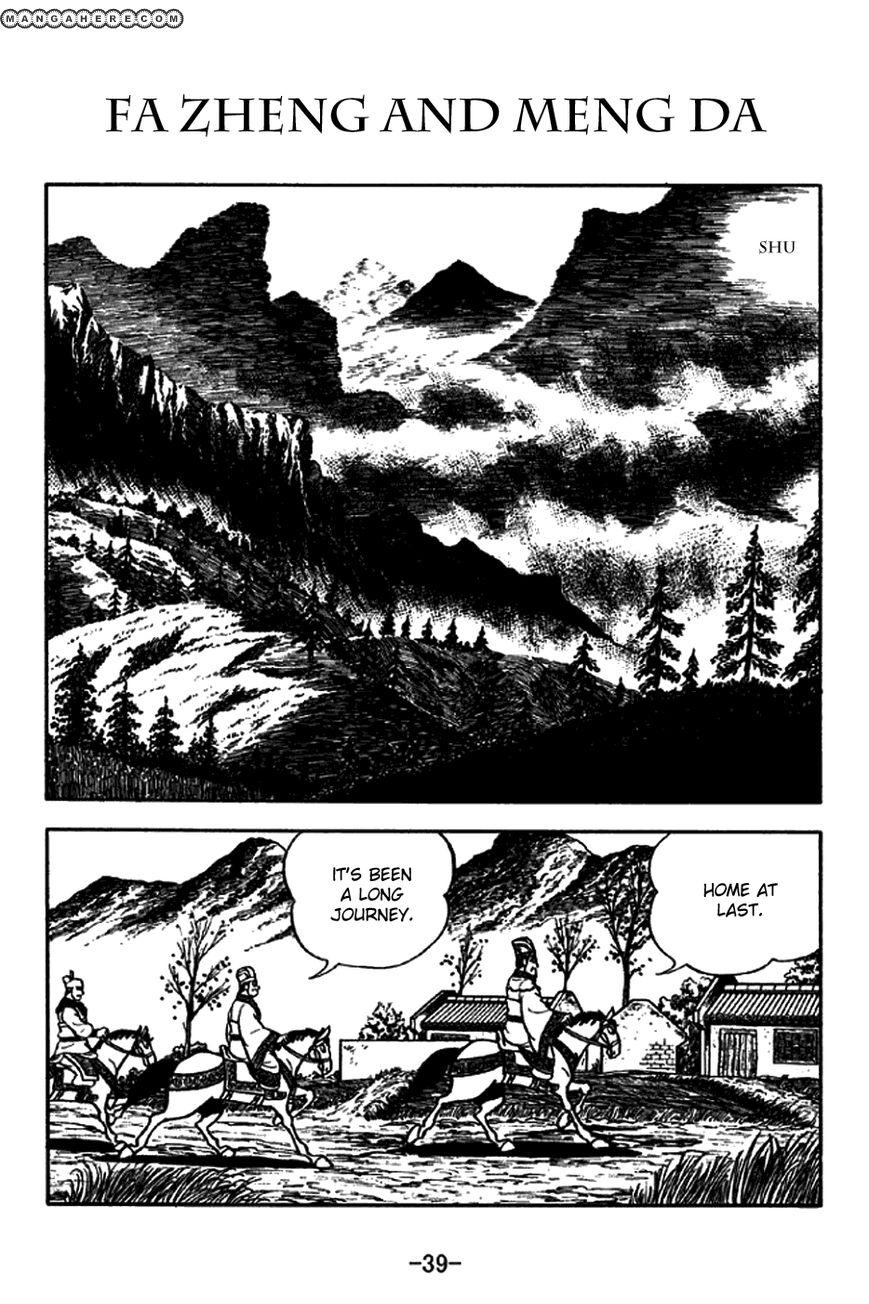 Sangokushi 203 Page 1