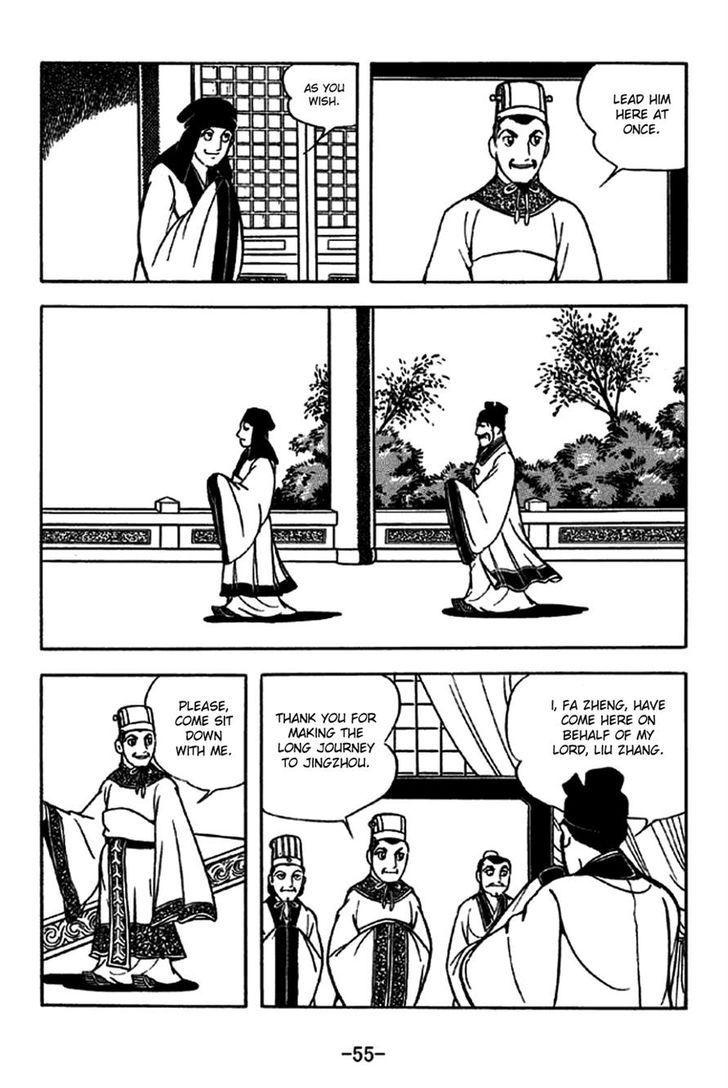Sangokushi 204 Page 2