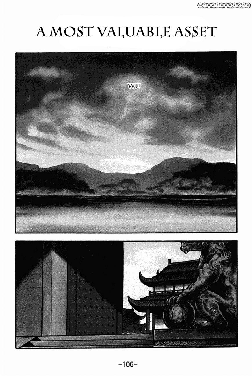Sangokushi 206 Page 1