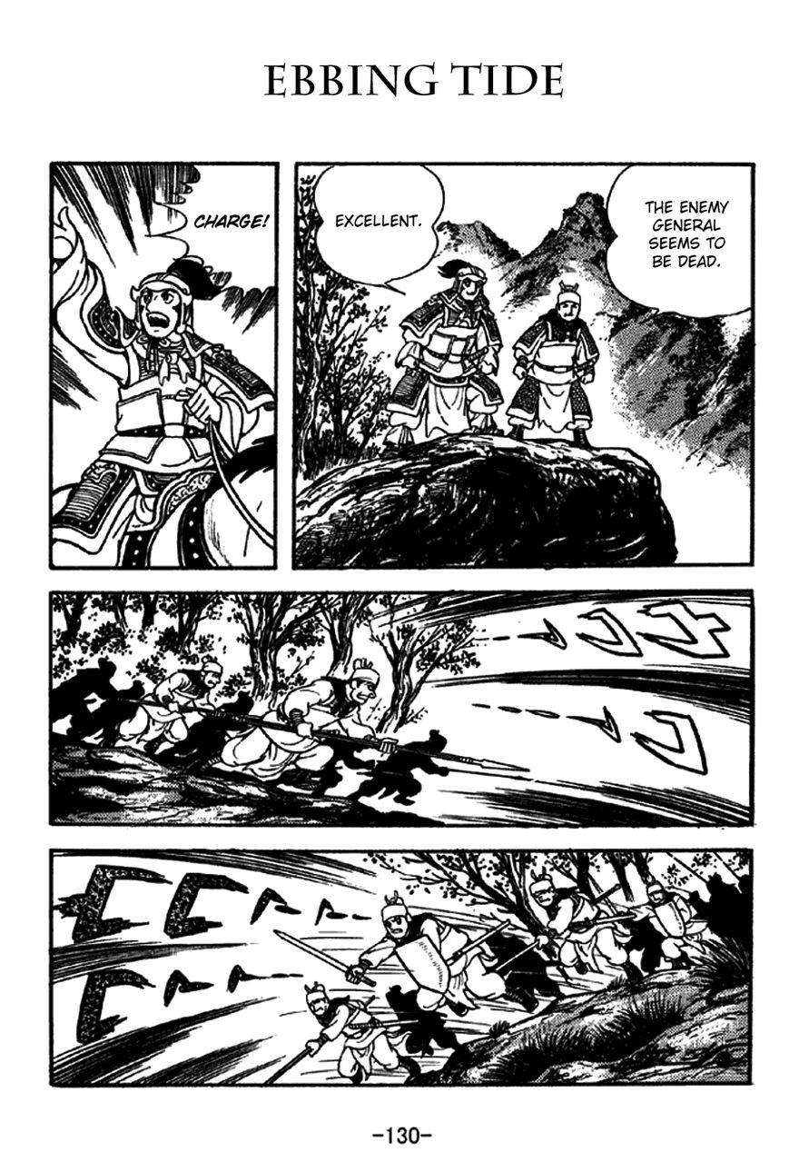 Sangokushi 215 Page 1