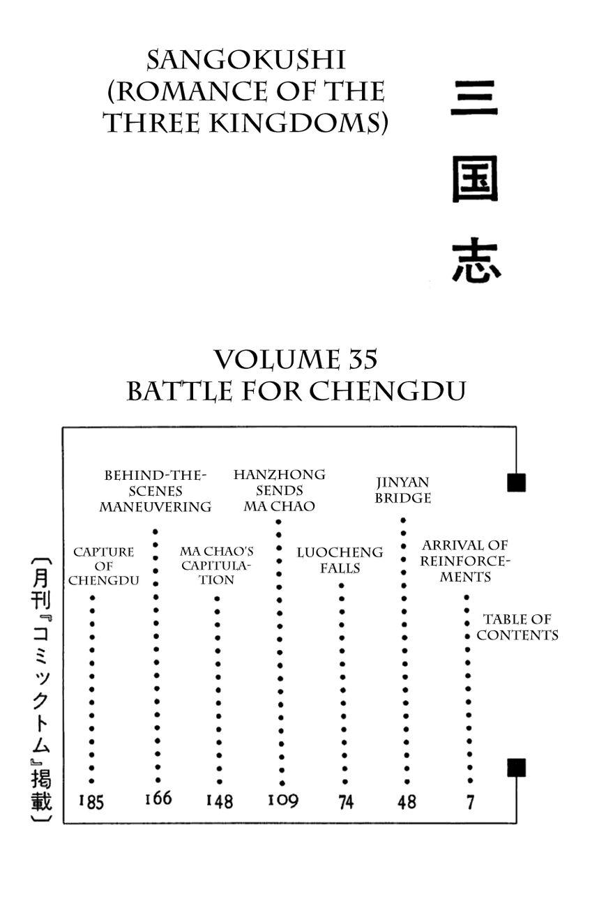 Sangokushi 219 Page 2
