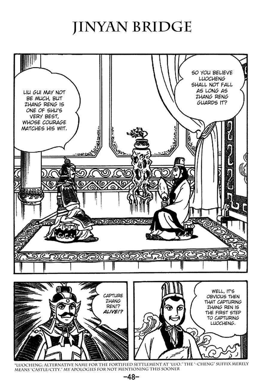 Sangokushi 220 Page 1