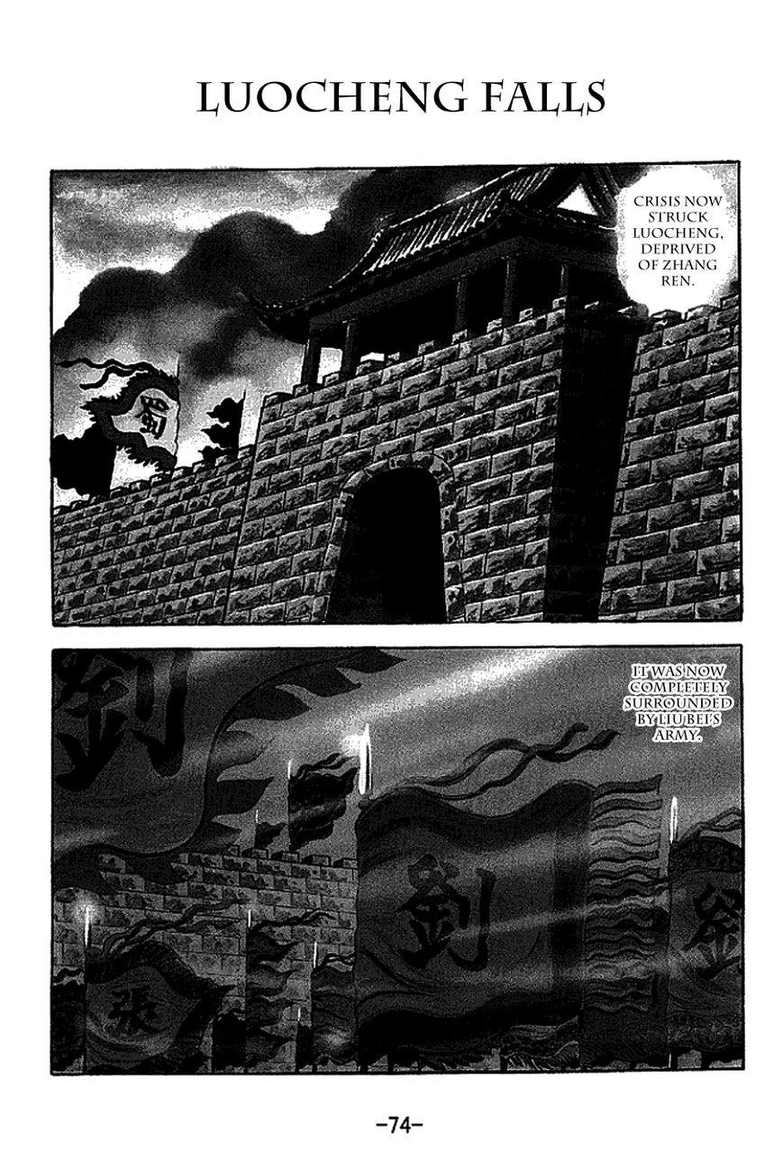 Sangokushi 221 Page 1