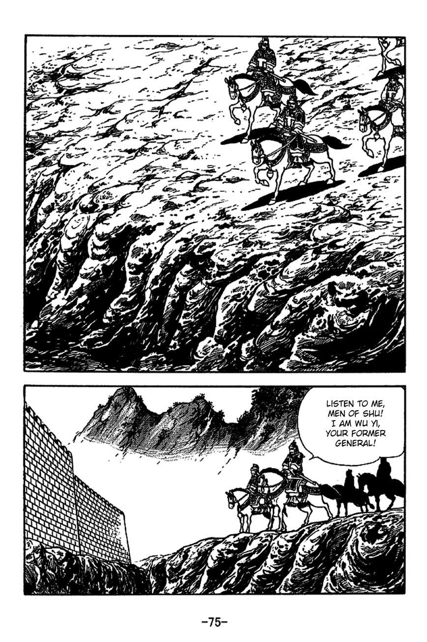Sangokushi 221 Page 2