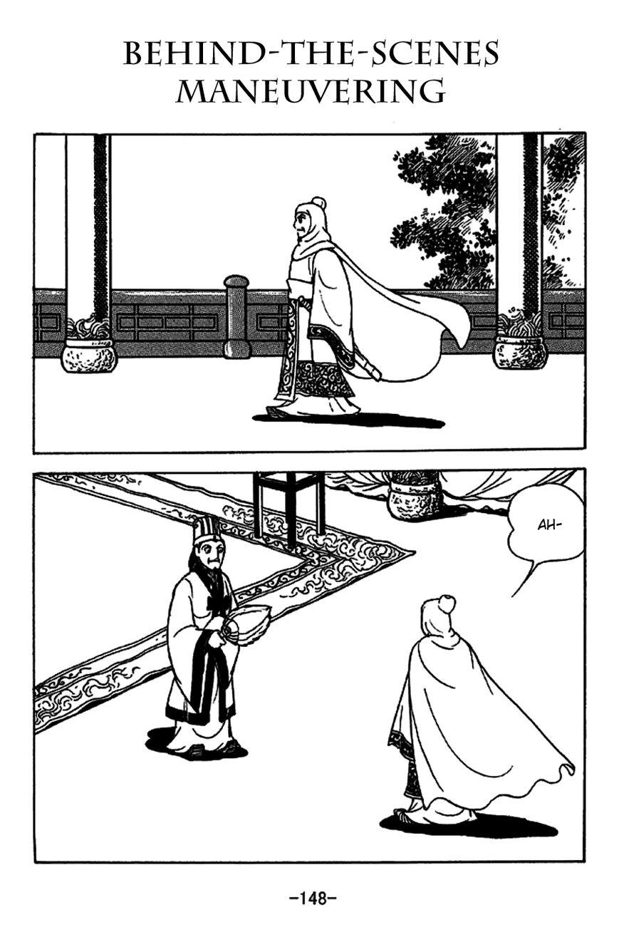 Sangokushi 223 Page 1