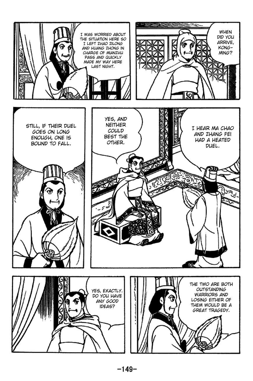 Sangokushi 223 Page 2