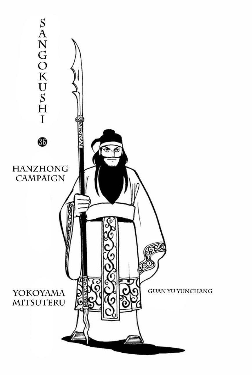Sangokushi 226 Page 2
