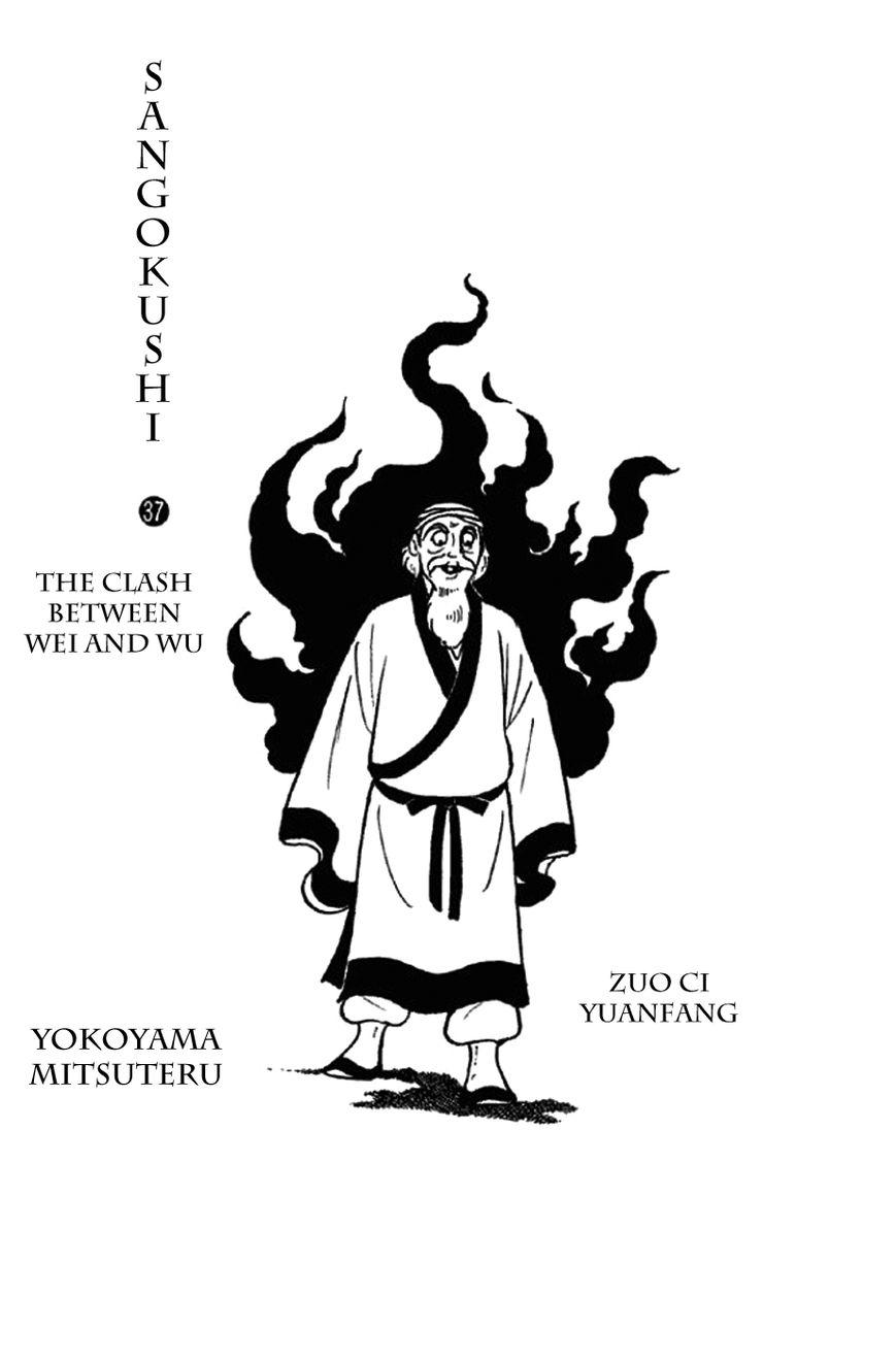 Sangokushi 233 Page 2
