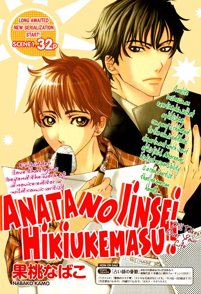 Anata no Jinsei Hikiukemasu! 2 Page 2