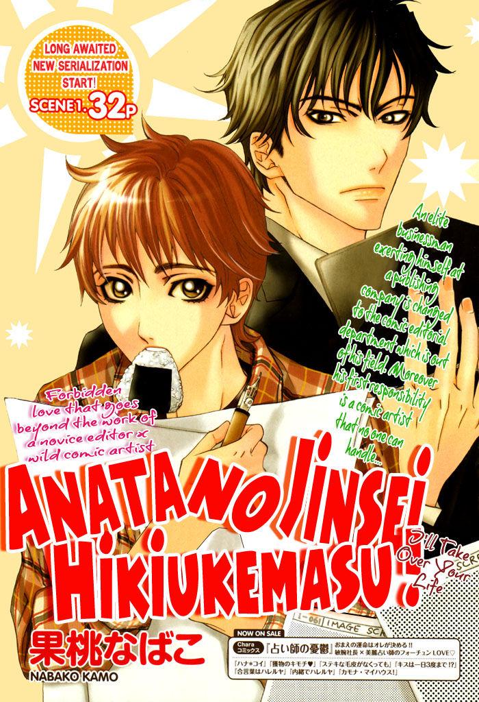 Anata no Jinsei Hikiukemasu! 3 Page 2